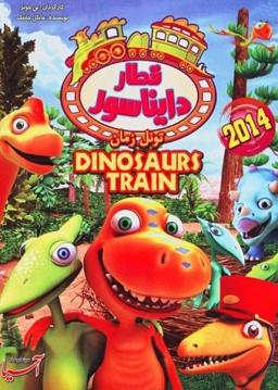 قطار دایناسور
