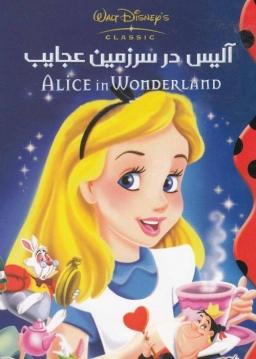 آلیس در سرزمین عجایب