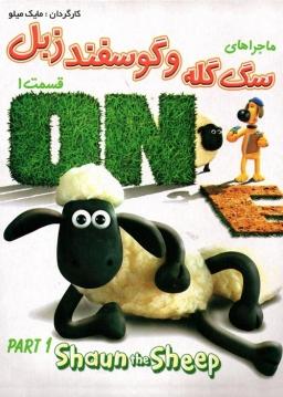 گوسفند زبل / قسمت اول