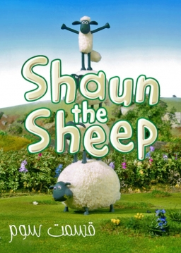گوسفند زبل / قسمت سوم