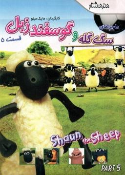 گوسفند زبل / قسمت پنجم