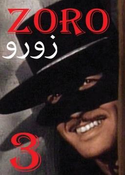 زورو / قسمت سوم