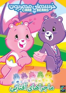 خرسهای مهربون / ماجراهای آفتابی