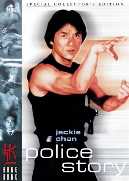 داستان پلیس