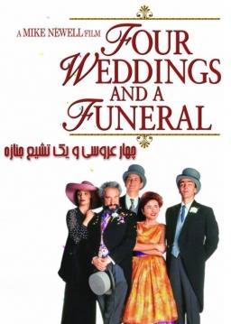چهار عروسی و یک تشییع جنازه