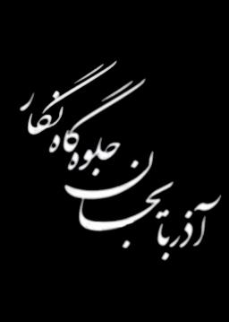 آذربایجان / جلوهنگار