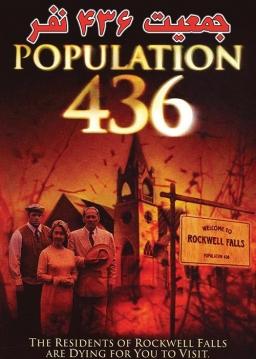 جمعیت ۴۳۶