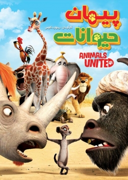 پیمان حیوانات