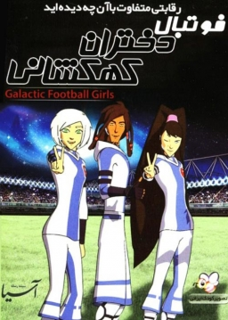 فوتبال دختران کهکشانی