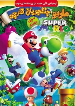 ماریو و جنگجویان قارچی