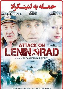 حمله به لنینگارد