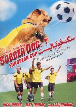 سگ فوتبالیست ۲