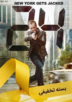 سریال 24 - فصل اول