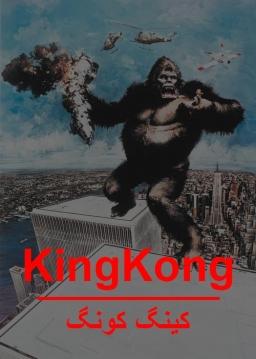 کینگ کونگ
