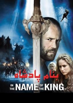 به نام پادشاه