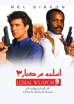 اسلحه مرگبار ۳
