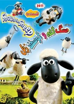 گوسفند زبل / قسمت دهم
