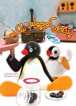 پنگوئن کوچولو شکمو