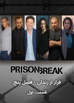 فرار از زندان / فصل ۵ - قسمت ۱