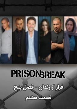 فرار از زندان/ فصل ۵ - قسمت ۸