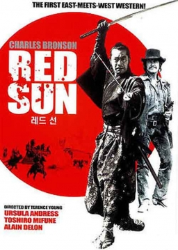 خورشید قرمز