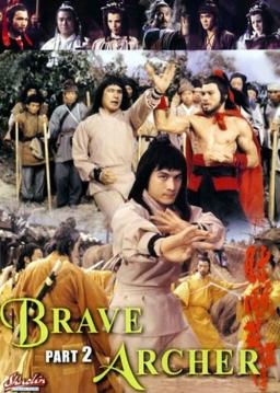کماندار شجاع ۲