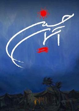 آسمان حسین / قسمت ۱ تا ۱۰