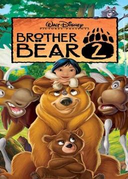 خرس برادر ۲