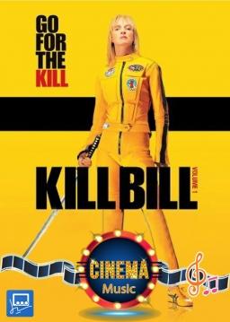 بیل را بکش