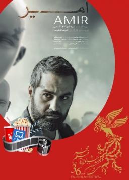 آنونس فیلم سینمایی امیر