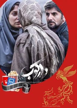 آنونس فیلم سینمایی دارکوب