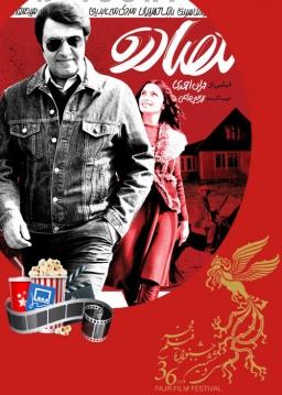 آنونس فیلم سینمایی مصادره
