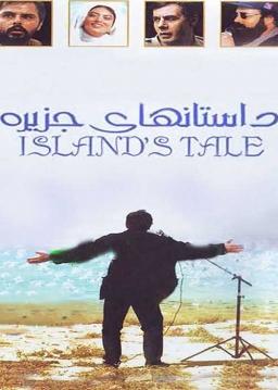 داستانهای جزیره