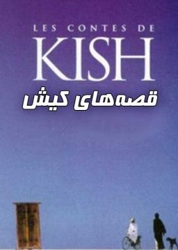قصههای کیش