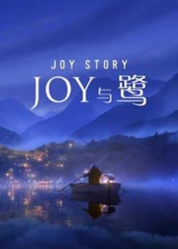 یک داستان شاد