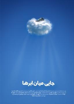 جایی میان ابرها