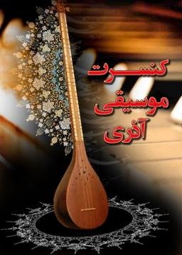 کنسرت موسیقی آذری