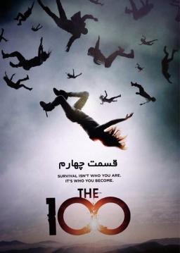 سریال 100 نفر - فصل 1 - قسمت 4