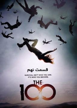 سریال 100 نفر - فصل 1 - قسمت 9