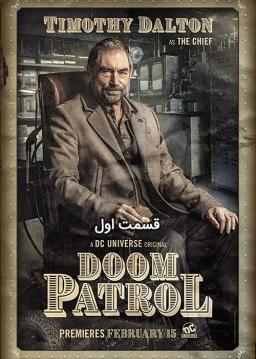 دووم پاترول - فصل ۱ قسمت ۱