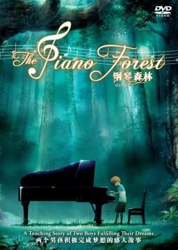جنگل پیانو ( جهان بی نقص کای)