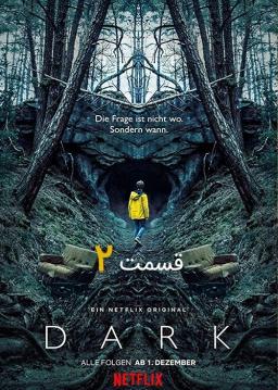 تاریک - فصل ۱ قسمت ۲: دروغ ها