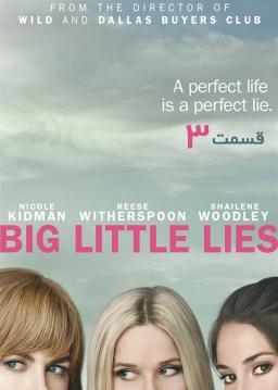 دروغ های کوچکِ بزرگ - فصل ۱ قسمت ۳