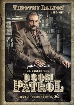 دووم پاترول - فصل ۱ قسمت ۱۰