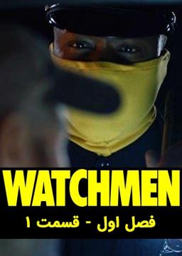نگهبانان - فصل ۱ قسمت ۱