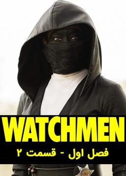 نگهبانان - فصل ۱ قسمت ۲