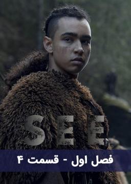 دیدن - فصل ۱ قسمت ۴