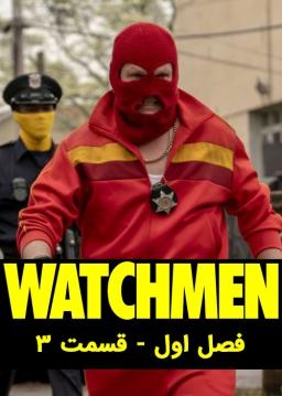 نگهبانان - فصل ۱ قسمت ۳
