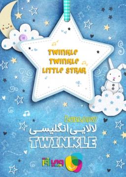 لالایی انگلیسی - Twinkle