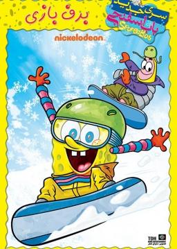 باب اسفنجی : برف بازی